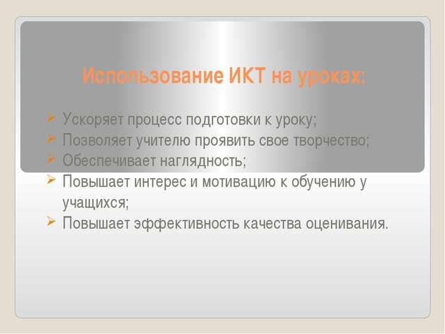 Использование ИКТ на уроках: Ускоряет процесс подготовки к уроку; Позволяет у...