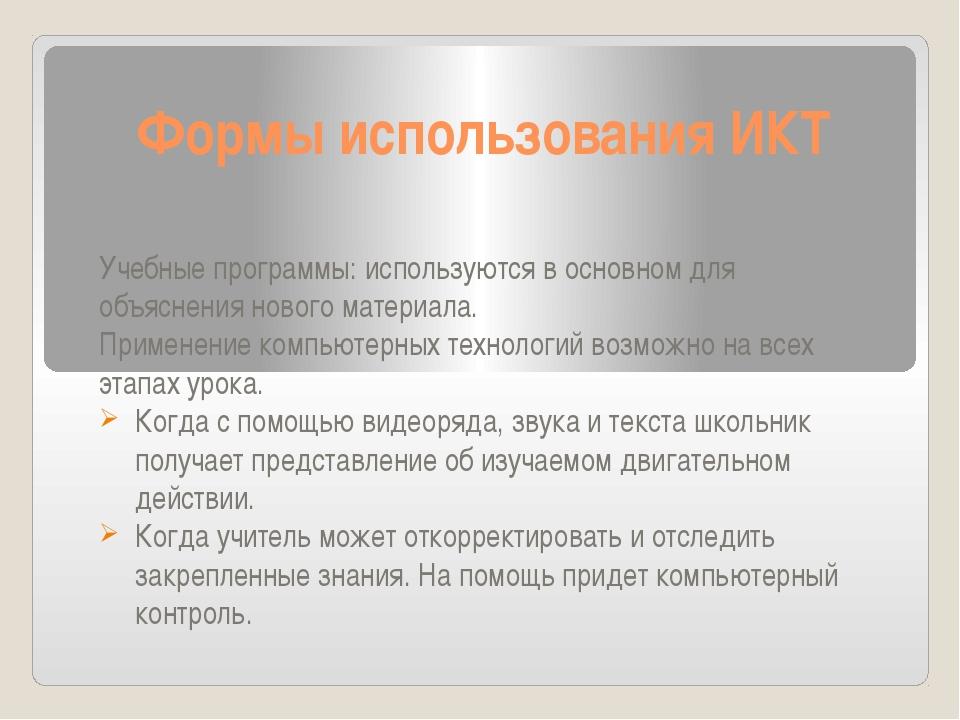 Формы использования ИКТ Учебные программы: используются в основном для объясн...