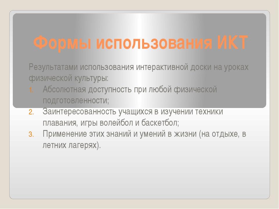 Формы использования ИКТ Результатами использования интерактивной доски на уро...
