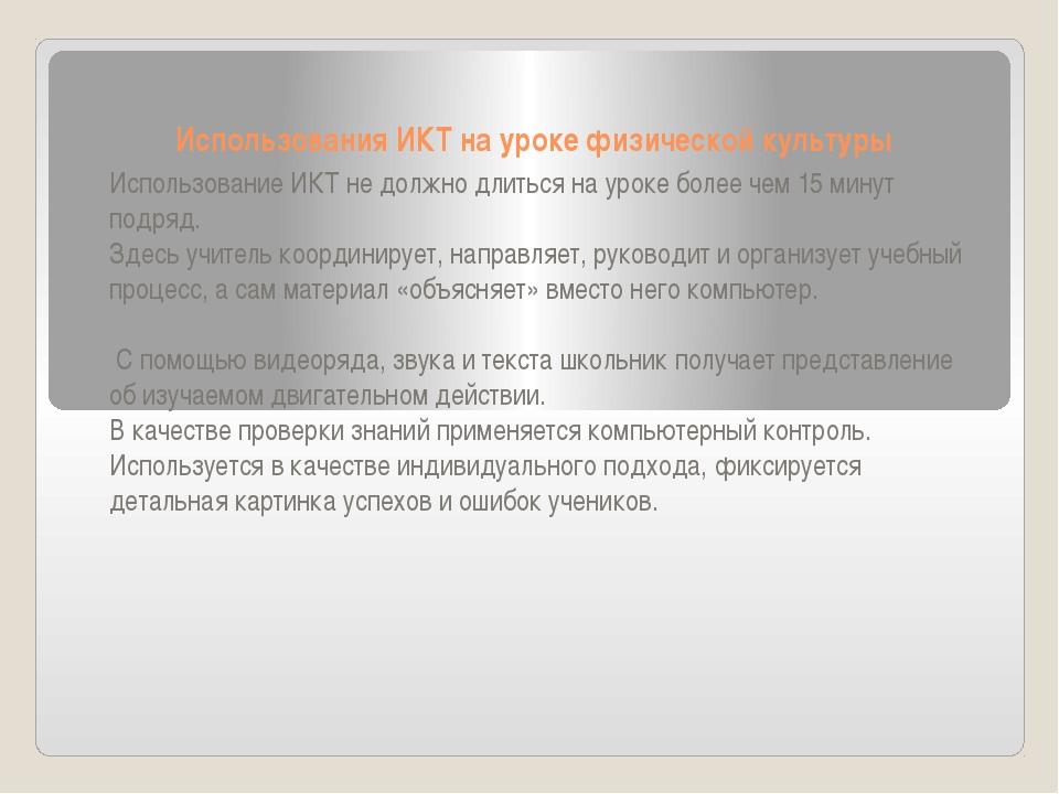 Использования ИКТ на уроке физической культуры Использование ИКТ не должно дл...