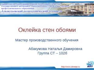http://www.almetpt.ru Оклейка стен обоями Мастер производственного обучения А