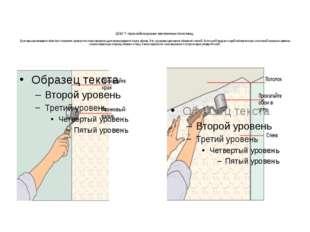 Шаг 7- проклейка кромок наклеенных полотнищ Если вынаклеиваете обои без тисн