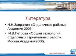 http://www.almetpt.ru Литература Н.Н.Завражин «Отделочные работы» Академия 20
