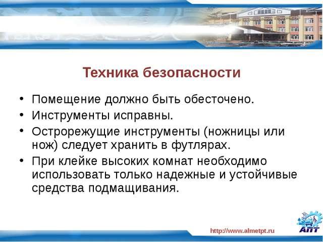 http://www.almetpt.ru Техника безопасности Помещение должно быть обесточено....