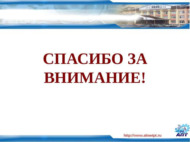 http://www.almetpt.ru СПАСИБО ЗА ВНИМАНИЕ!