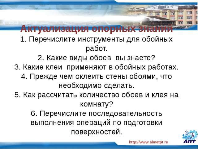 http://www.almetpt.ru Актуализация опорных знаний 1. Перечислите инструменты...