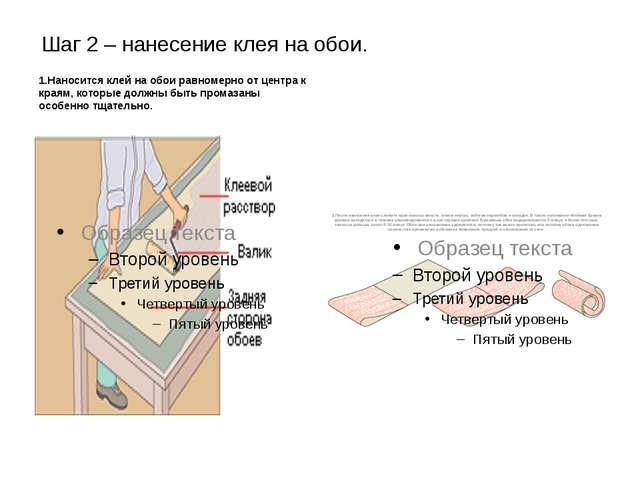 Шаг 2 – нанесение клея на обои. 1.Наносится клей на обои равномерно от центра...