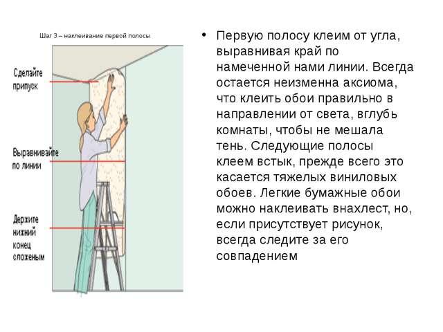 Шаг 3 – наклеивание первой полосы Первую полосу клеим от угла, выравнивая кра...