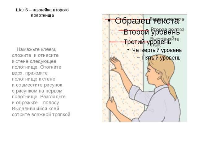 Шаг 6 – наклейка второго полотнища Намажьте клеем, сложите иотнесите кстене...