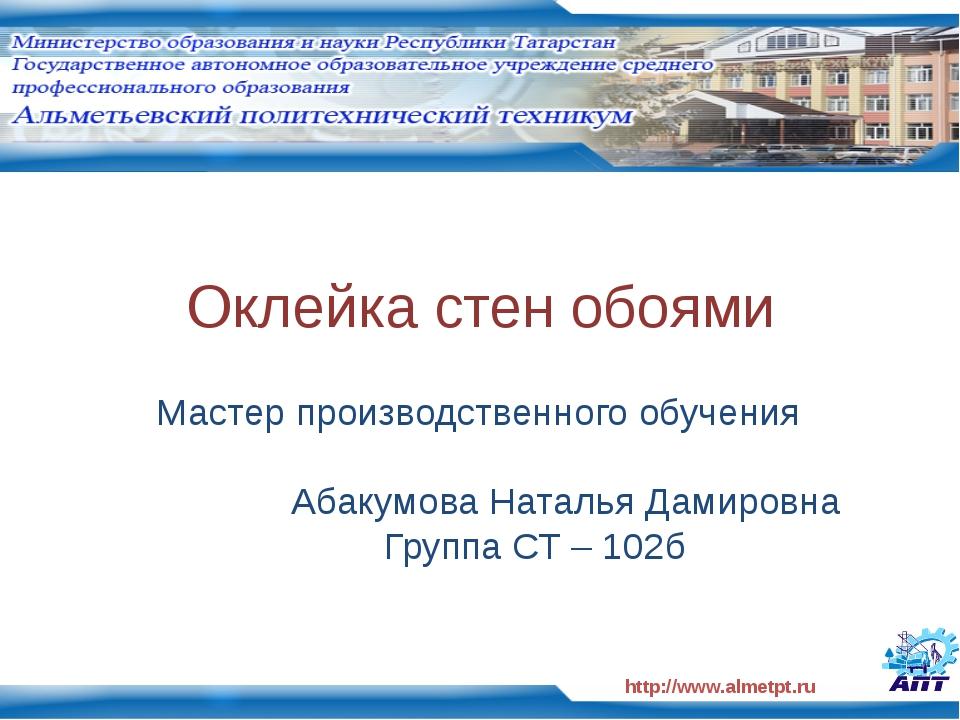http://www.almetpt.ru Оклейка стен обоями Мастер производственного обучения А...