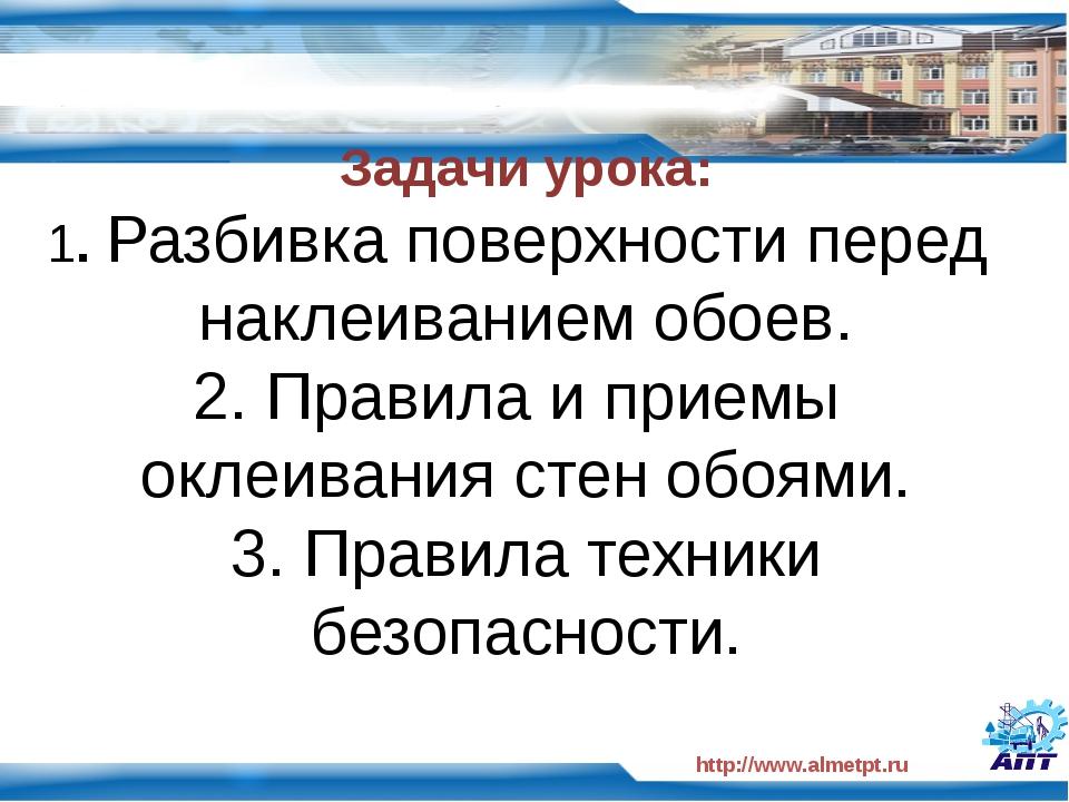 http://www.almetpt.ru Задачи урока: 1. Разбивка поверхности перед наклеивание...