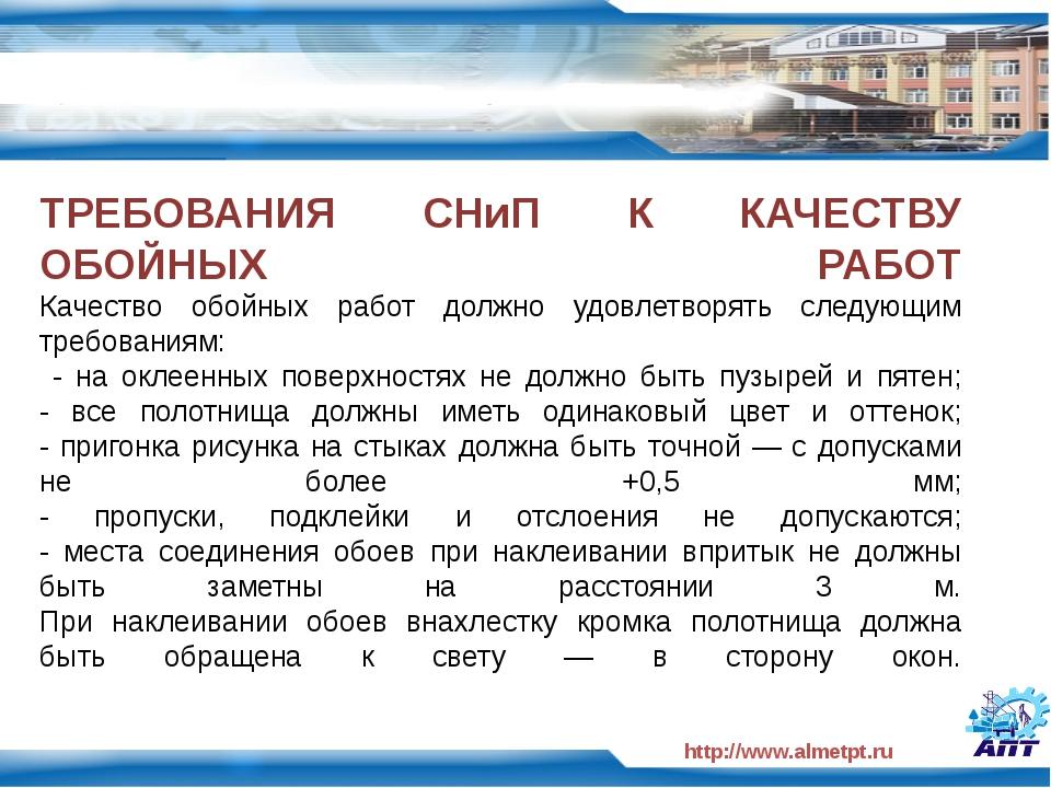 http://www.almetpt.ru ТРЕБОВАНИЯ СНиП К КАЧЕСТВУ ОБОЙНЫХ РАБОТ Качество обойн...