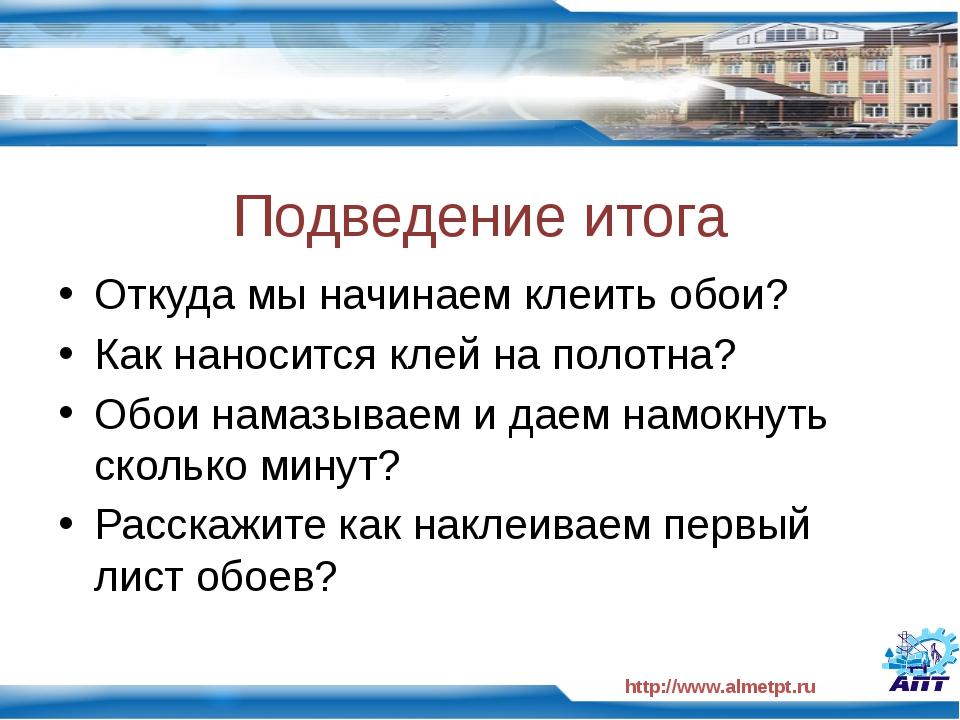 http://www.almetpt.ru Подведение итога Откуда мы начинаем клеить обои? Как на...