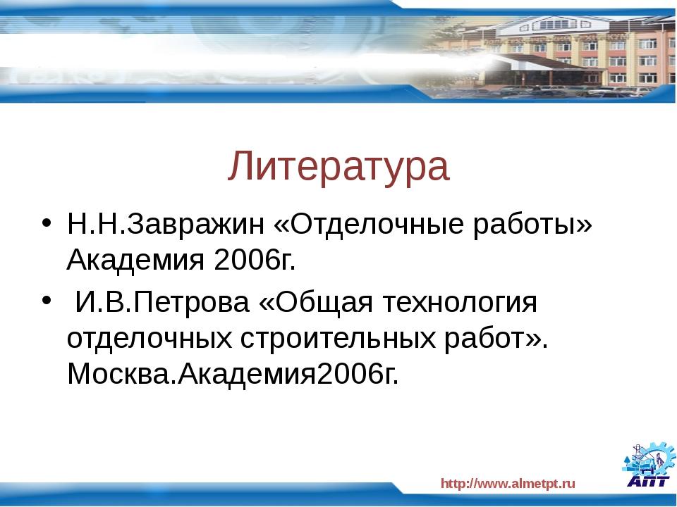 http://www.almetpt.ru Литература Н.Н.Завражин «Отделочные работы» Академия 20...