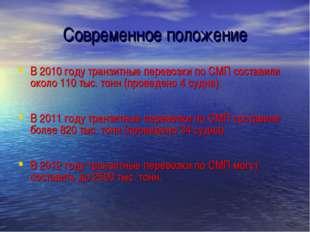 Современное положение В 2010 году транзитные перевозки по СМП составили около