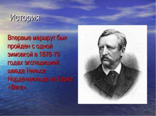 История Впервые маршрут был пройден с одной зимовкой в 1878-79 годах экспеди