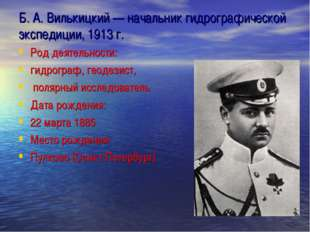 Б. А. Вилькицкий — начальник гидрографической экспедиции, 1913 г. Род деятель