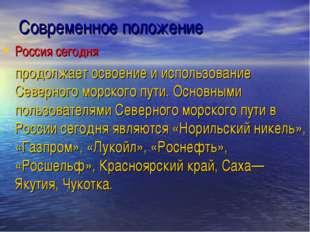 Современное положение Россия сегодня продолжает освоение и использование Сев