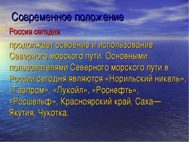 Современное положение Россия сегодня продолжает освоение и использование Сев...