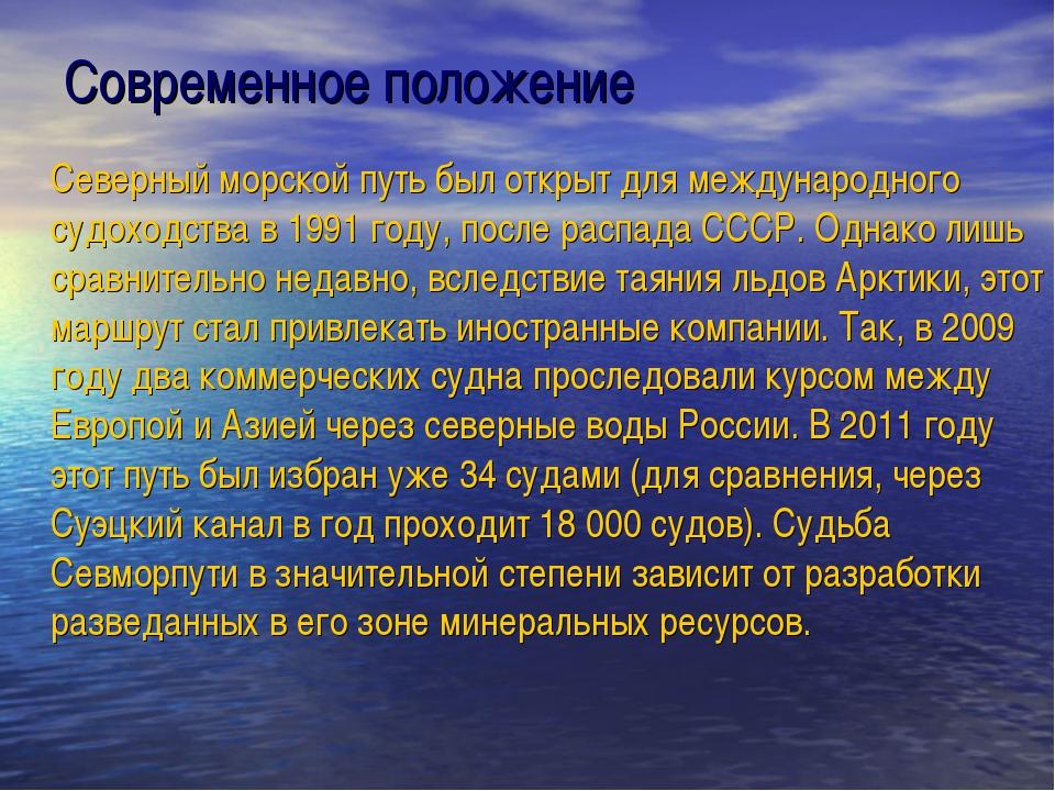 Современное положение Северный морской путь был открыт для международного су...