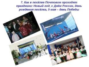 7. Как в посёлке Почтовом проходят праздники: Новый год, с Днём России, день