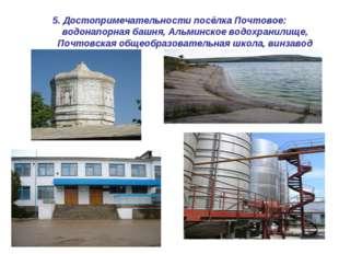 5. Достопримечательности посёлка Почтовое: водонапорная башня, Альминское вод