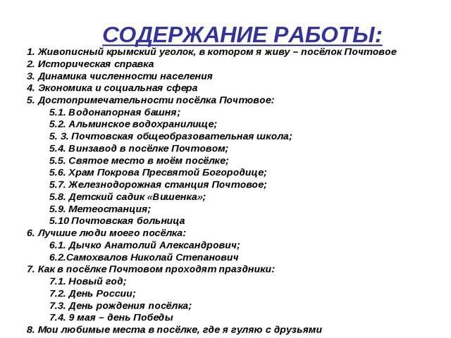СОДЕРЖАНИЕ РАБОТЫ: 1. Живописный крымский уголок, в котором я живу – посёлок...