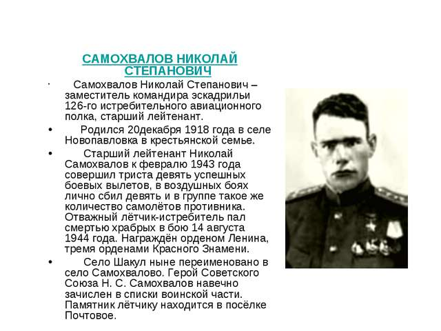САМОХВАЛОВ НИКОЛАЙ СТЕПАНОВИЧ Самохвалов Николай Степанович – заместитель ком...
