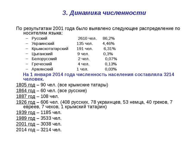3. Динамика численности По результатам 2001 года было выявлено следующее расп...