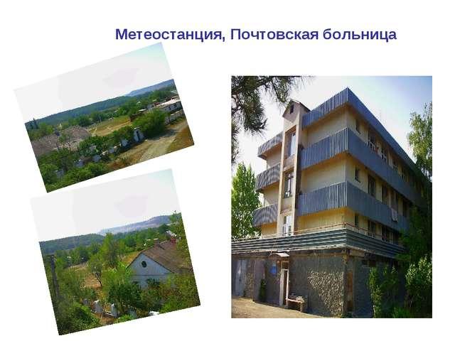 Метеостанция, Почтовская больница