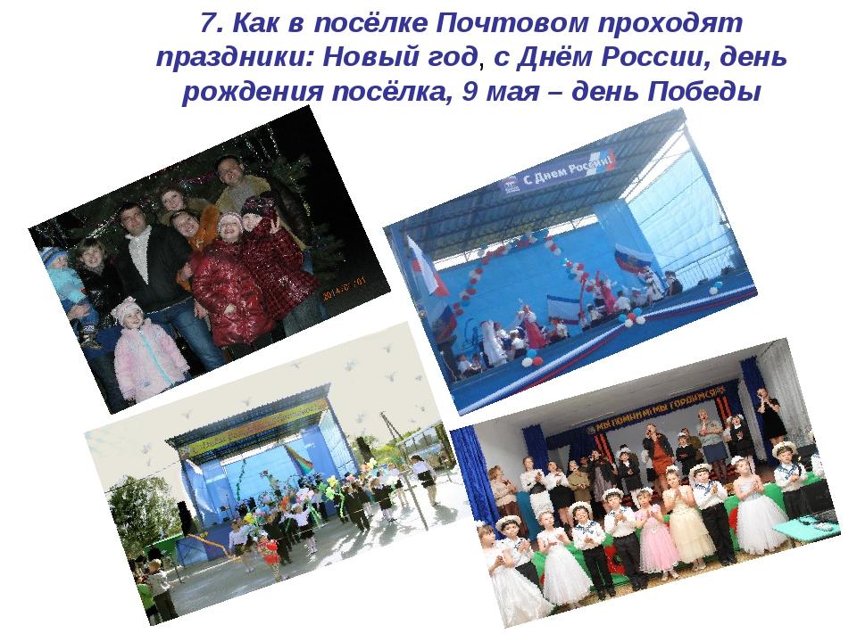 7. Как в посёлке Почтовом проходят праздники: Новый год, с Днём России, день...