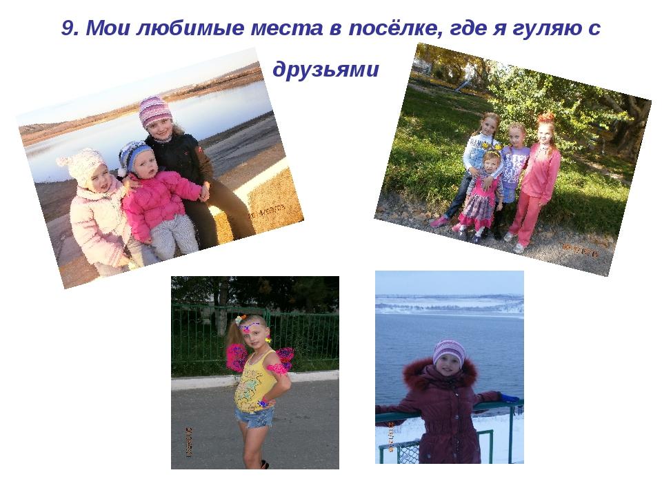 9. Мои любимые места в посёлке, где я гуляю с друзьями