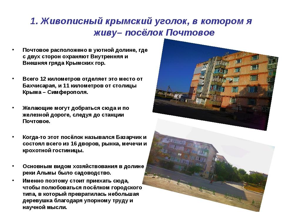 1. Живописный крымский уголок, в котором я живу– посёлок Почтовое Почтовое ра...