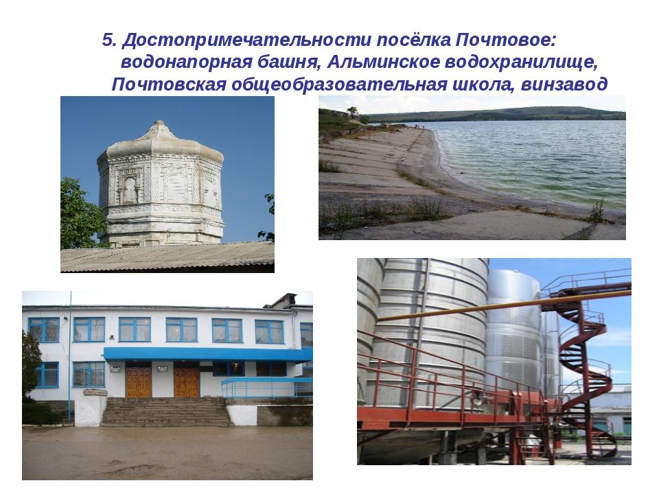 5. Достопримечательности посёлка Почтовое: водонапорная башня, Альминское вод...