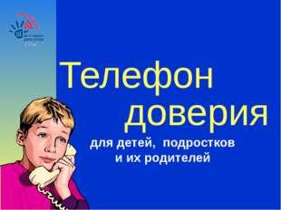Телефон доверия для детей, подростков и их родителей
