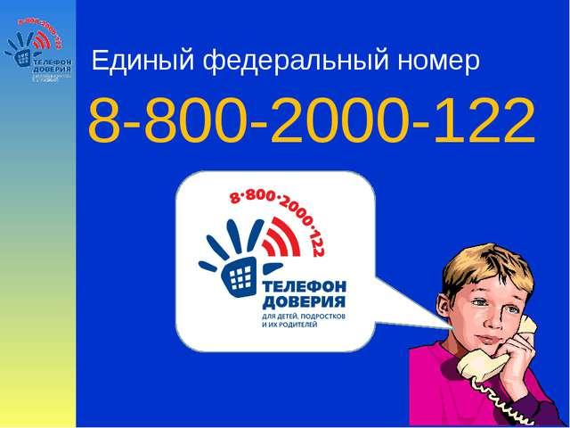 8-800-2000-122 Единый федеральный номер