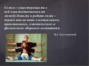 Семья с существующими в ней взаимоотношениями между детьми и родителями – пер