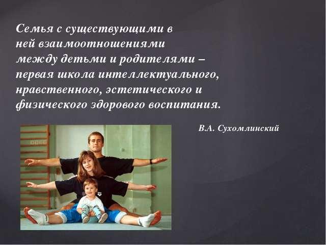 Семья с существующими в ней взаимоотношениями между детьми и родителями – пер...