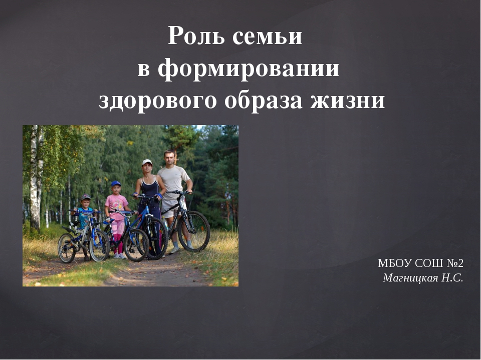 Роль семьи в формировании здорового образа жизни МБОУ СОШ №2 Магницкая Н.С. {