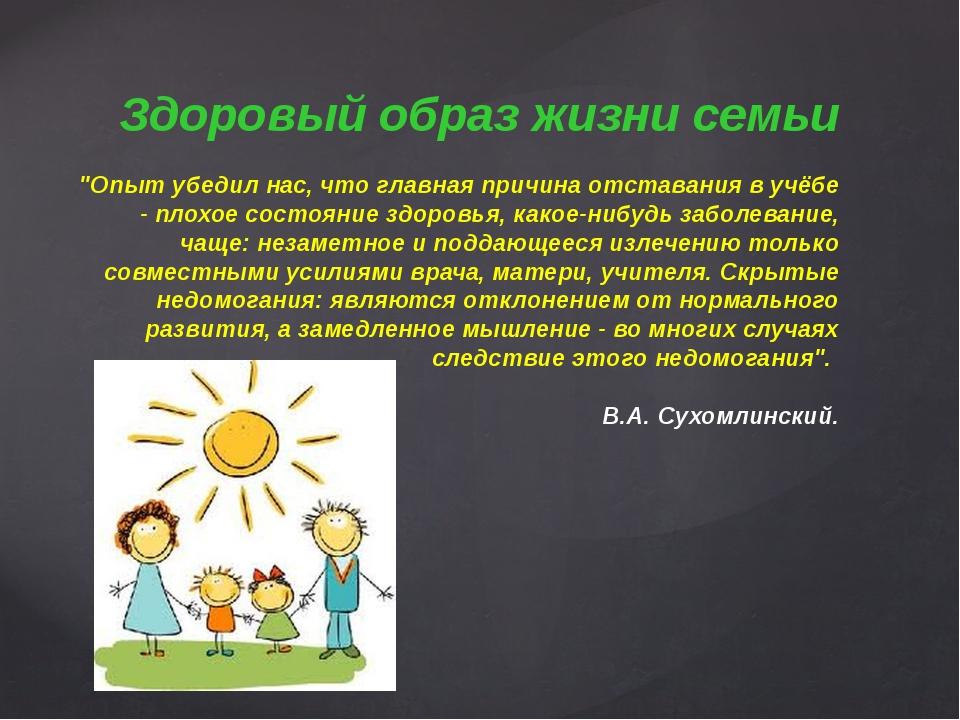 """Здоровый образ жизни семьи  """"Опыт убедил нас, что главная причина отставания..."""