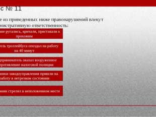 Вопрос № 11 Какие из приведенных ниже правонарушений влекут административную
