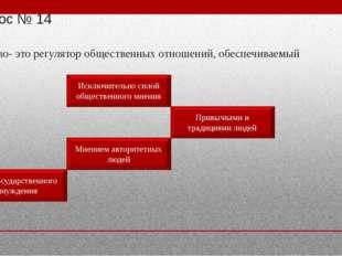 Вопрос № 8 Субъектами права собственности в Российской Федерации могут быть Г