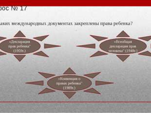 Вопрос № 17 В каких международных документах закреплены права ребенка? «Декла