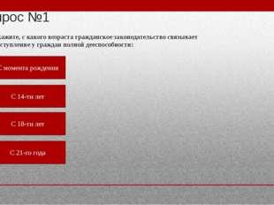 Вопрос № 3 Основным документом, регламентирующим административную ответственн