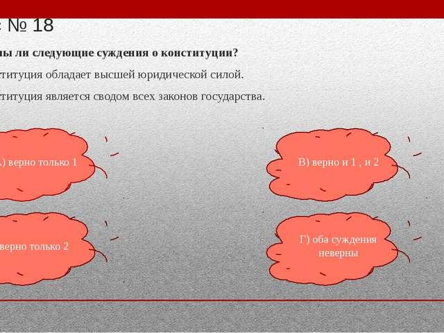 Вопрос № 27 Не подготовившись к контрольной работе по математике,...