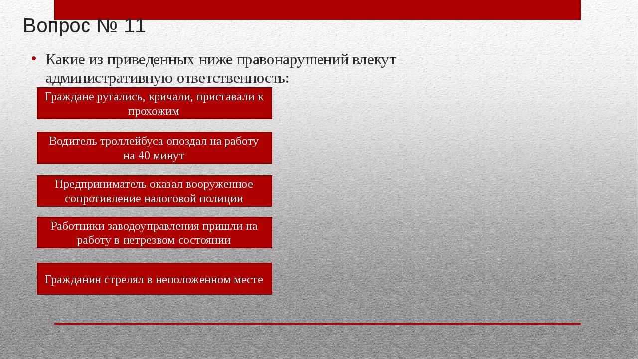 Вопрос № 11 Какие из приведенных ниже правонарушений влекут административную...