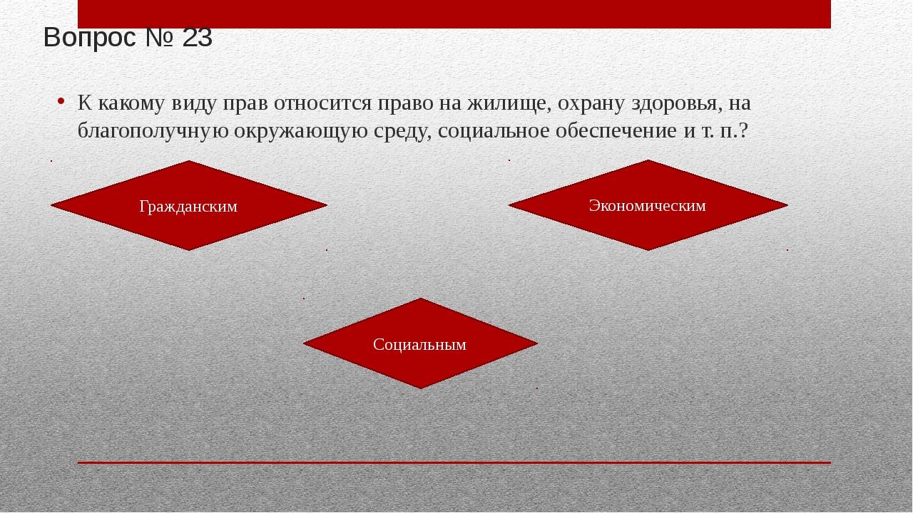 Вопрос № 22 Что относится к социальным правам человека? Право на жизнь Право...