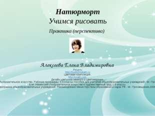 Алексеева Елена Владимировна Ресурсы http://hudozhnikam.ru Цветовая композиц