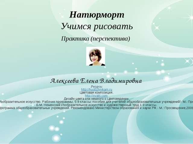 Алексеева Елена Владимировна Ресурсы http://hudozhnikam.ru Цветовая композиц...