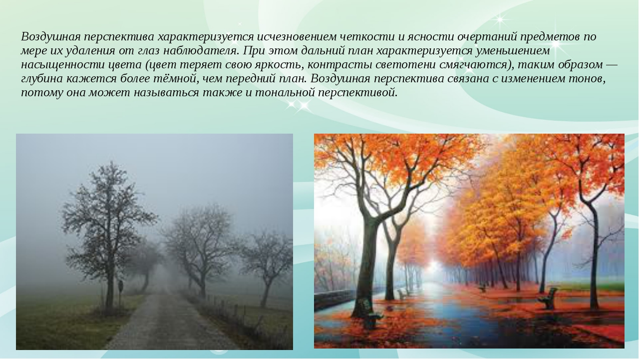 Воздушная перспектива характеризуется исчезновением четкости и ясности очерта...